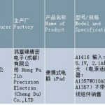 The New iPad Gets Approval for Sale in China from Regulatory